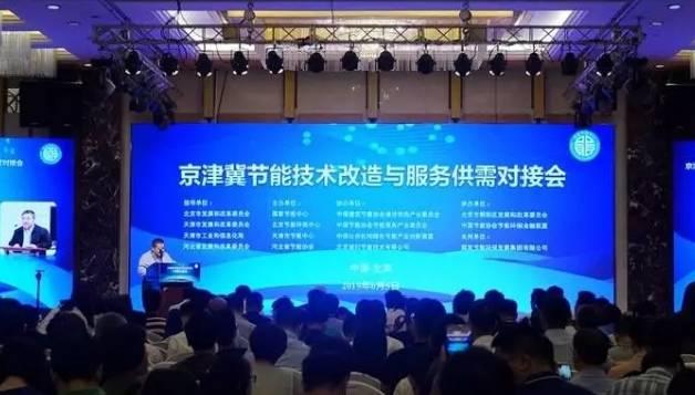 京津冀节能技术改造与服务供需对接会在京召开