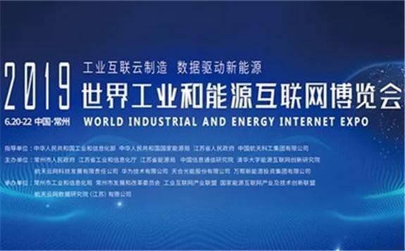 首届世界工业和能源互联网博览会将于20日在常州开幕