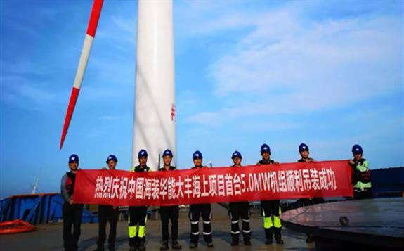 华能大丰海上风电场首台中国海装5MW机组顺利完成安装