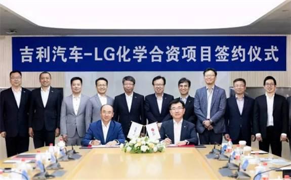 吉利汽车联合LG化学成立合资公司 实现动力电池研发制造及稳定供应