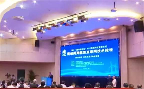海峡两岸能源互联网技术论坛:聚焦海峡两岸能源领域,开展民间技术交流