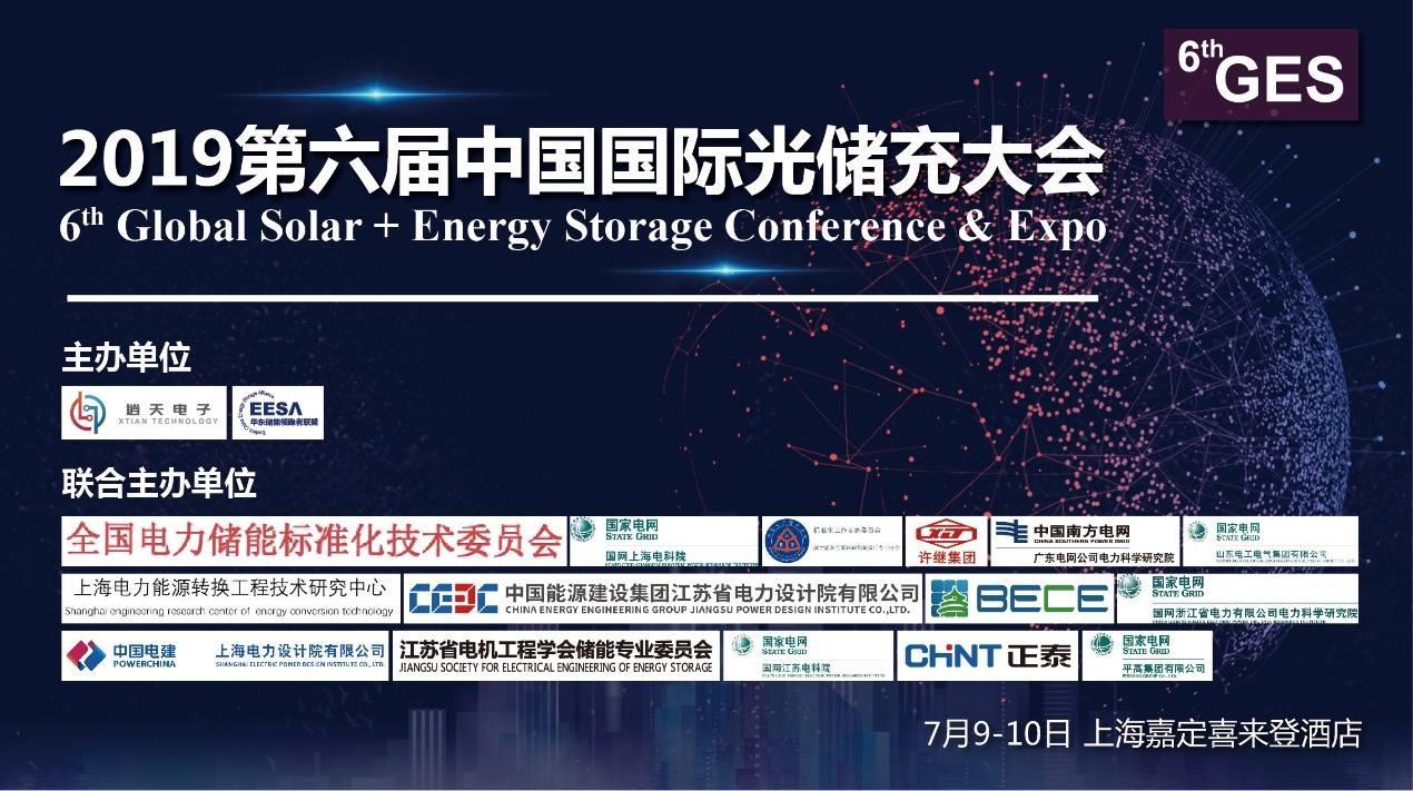 2019第六届中国国际光储充大会(6thGES)将于7月9-10日在上海召开