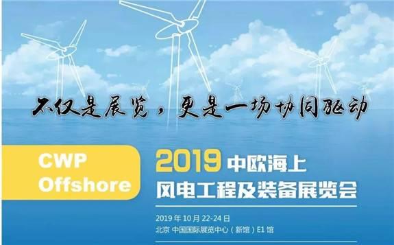 2019中欧海上风电工程及装备展览会(CWP Offshore)聚焦海上风电工程   智领海上风电新时代