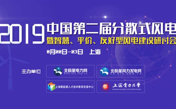 2019年分散式风电研讨会在上海举行