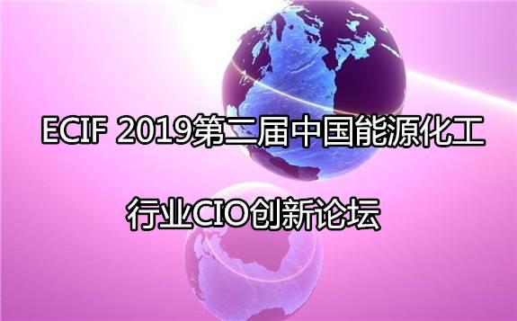 ECIF 2019第二届中国能源化工行业CIO创新论坛