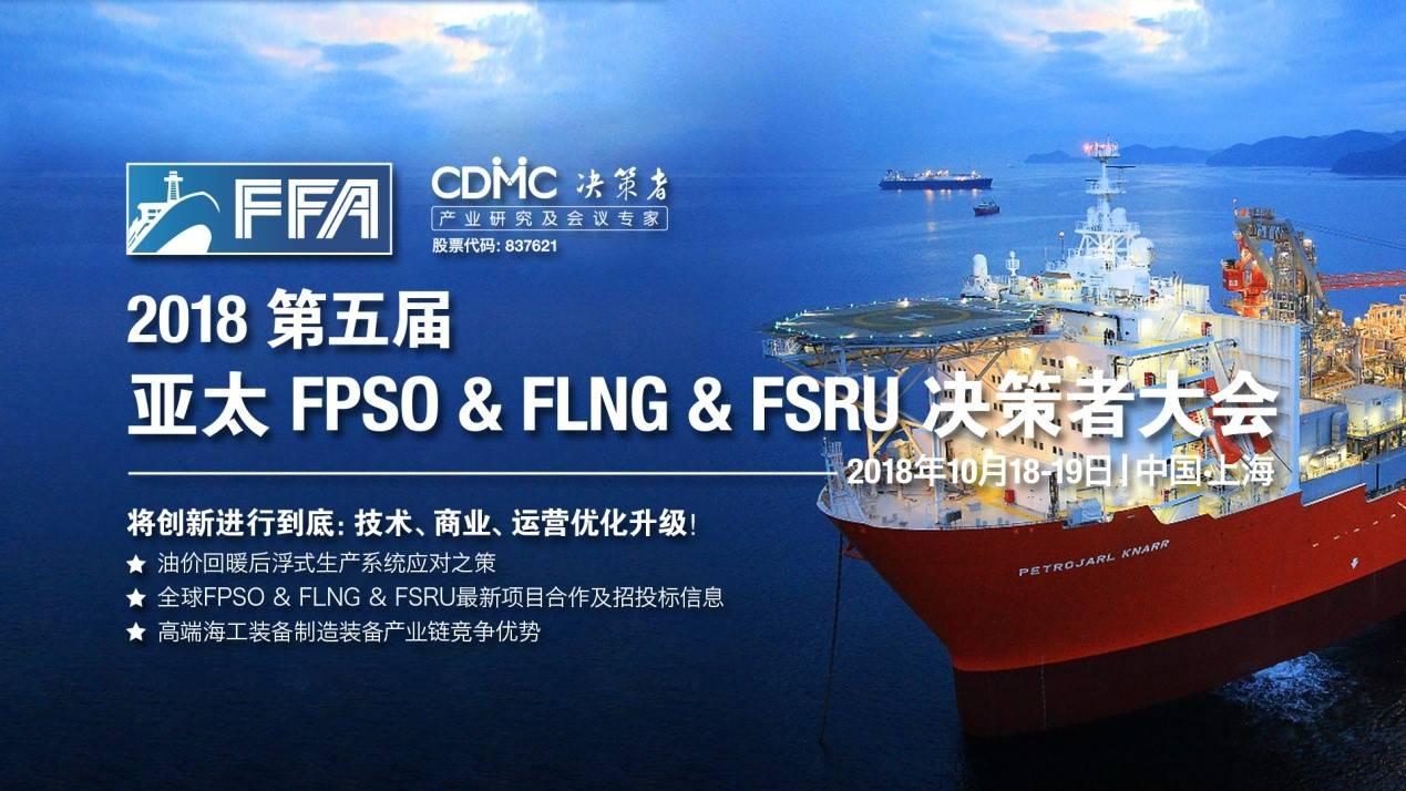 第五届亚太 FPSO & FLNG & FSRU 决策者大会