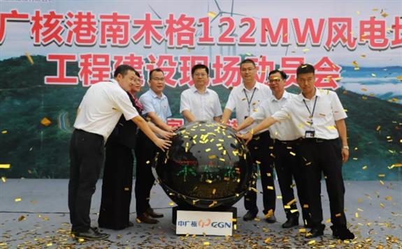 中广核广西港南木格122MW风电项目开工 走出绿色发展之路