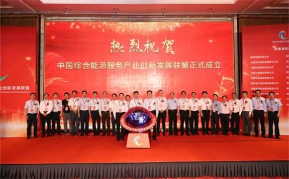 中国综合能源服务产业创新发展联盟今日在北京成立