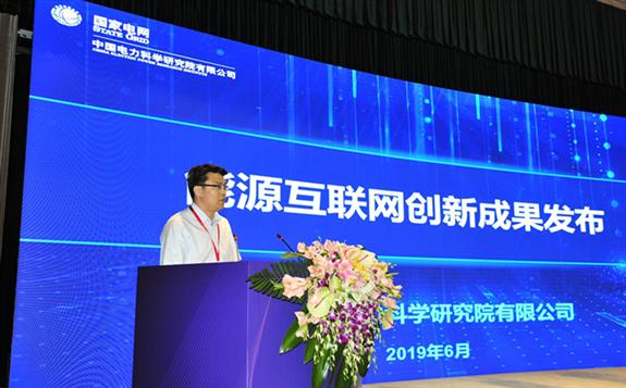 国网企业设备管理部和中国电科院均发布能源互联网创新成果