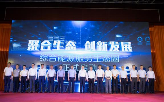 """中国华电提出""""清洁友好、多能联供、智慧高效""""综合能源服务模式"""
