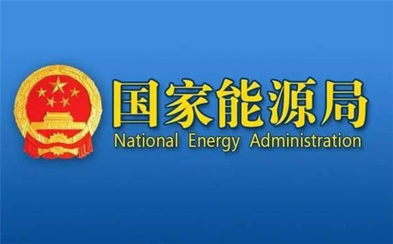国家发改委 能源局:发布涉电力领域失信联合惩戒对象名单管理制度