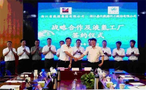 国内首个商用氢液化工厂签约落户嘉兴港区