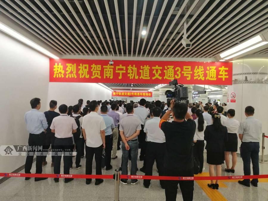 科华恒盛助力南宁轨道交通3号线开通试运营 推动邕城驶向锦绣未来