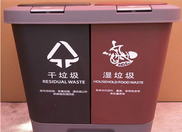 干垃圾和湿垃圾各自的产出和效用