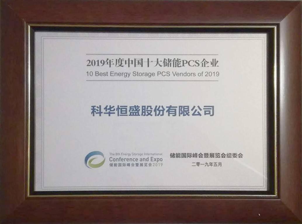 科华恒盛荣膺中国新增投运电化学储能项目最大储能逆变器提供商