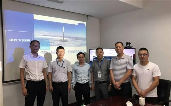 中控太阳能 启动信息化管理项目