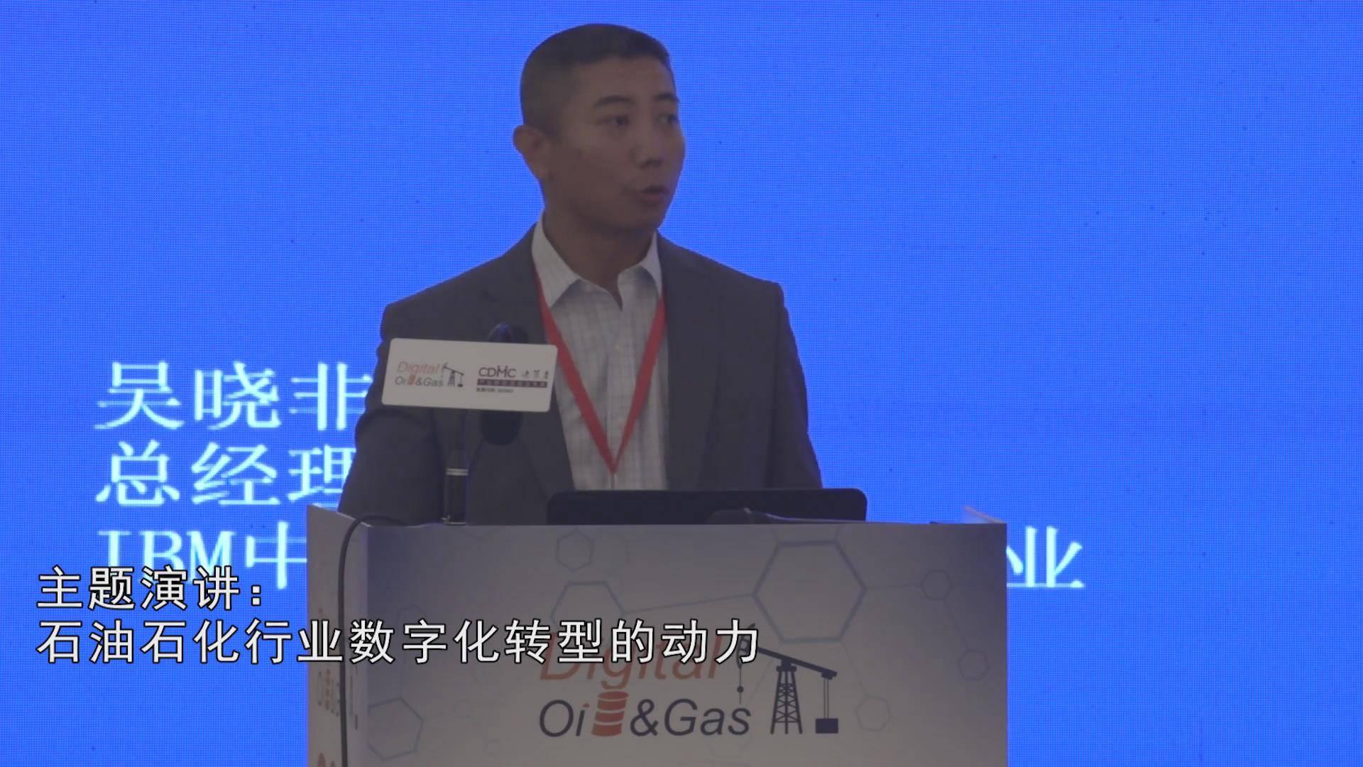 吴晓非:石油石化行业数字化转型的动力