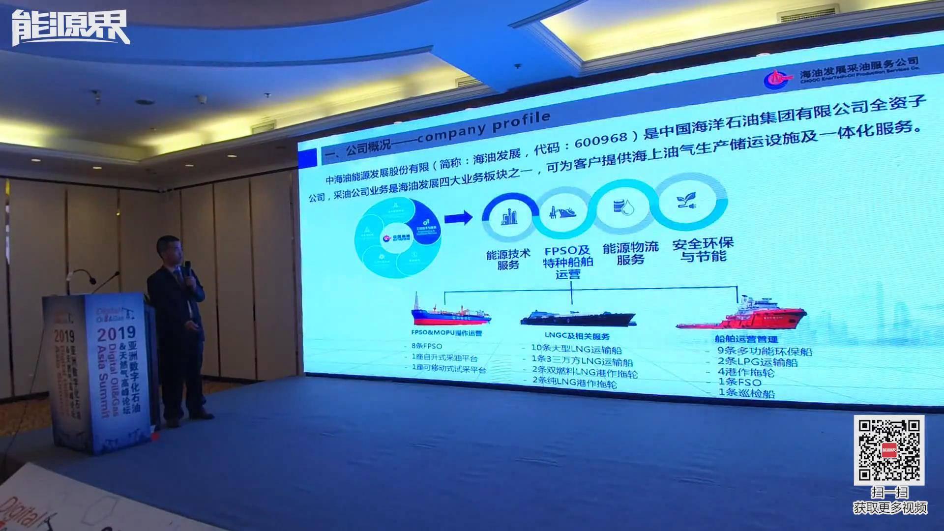 杨波:浅析数字化智能化技术在FPSO生产操作运营中的应用探讨