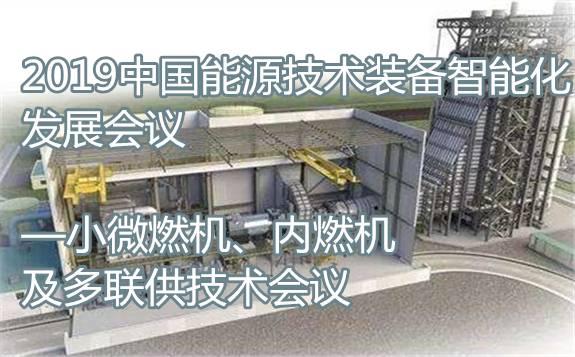 2019中国能源技术装备智能化发展会议—小微燃机、内燃机及多联供技术会议