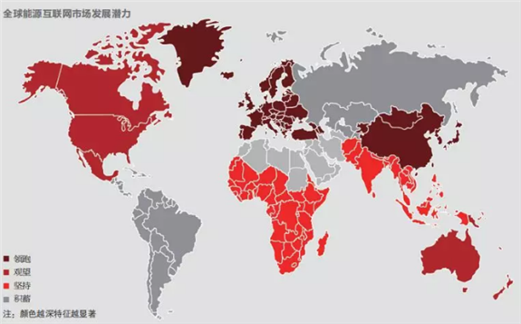 中国将是未来能源互联网主场 到2050年全球能源互联网累计总投资规模约38万亿美元