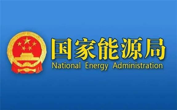国家能源局综合司关于申报中国参与APEC能源合作伙伴网络第二批成员单位的通知