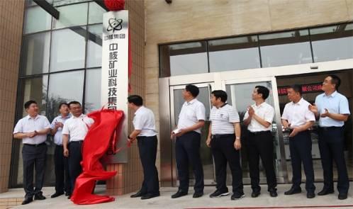中核矿业科技集团有限公司成立