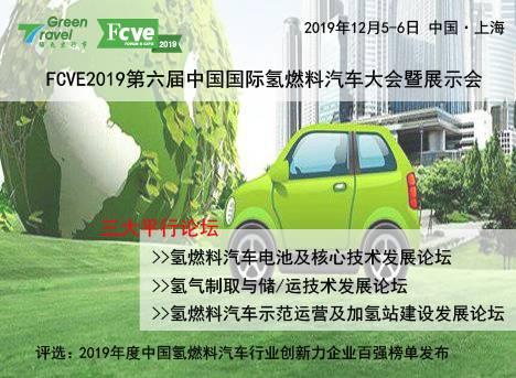 中国国际氢燃料汽车大会