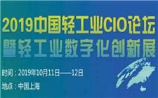 LICF 2019中国轻工业CIO论坛暨轻工业数字化创新展