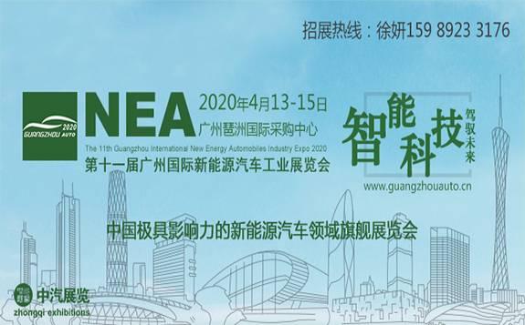 2020廣州國際新能源汽車工業展覽會