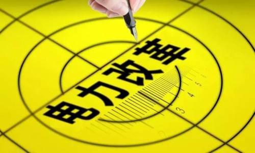 河北省增量配电网配电价格管理有关事项(征求意见稿)发布