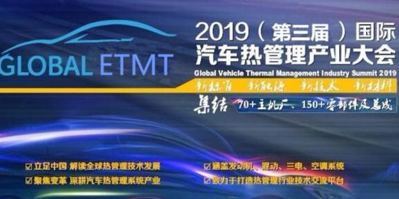 ETMT2019第三届中国国际新能源汽车热管理技术大会 10月上海召开