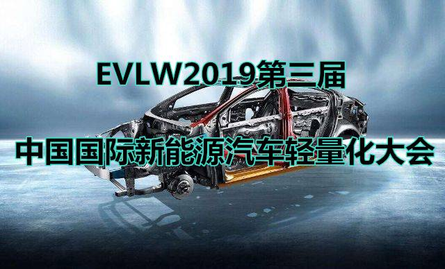 EVLW2019第三届中国国际新能源汽车轻量化大会 10月上海召开