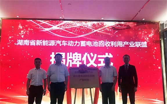 湖南成立新能源汽车动力蓄电池回收利用产业联盟