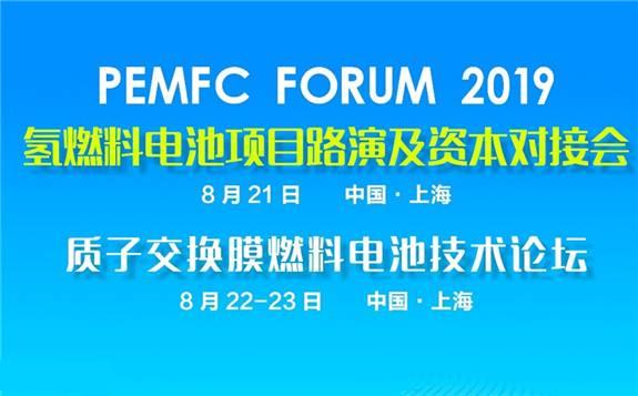 PEMFC FORUM 2019 氢燃料电池项目路演及资本对接会