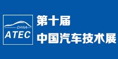 第十屆中國汽車技術展