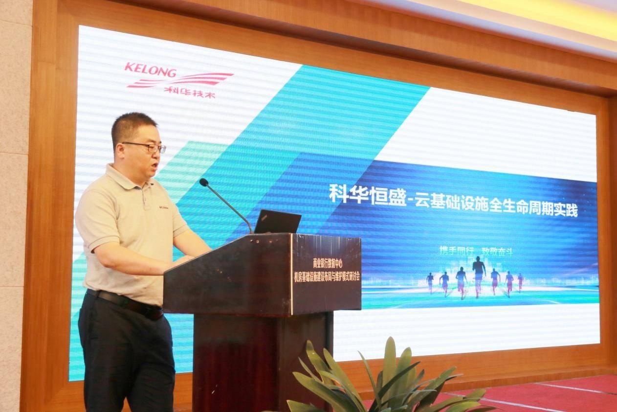 科华恒盛:FinTech时代,如何打造高可靠的商业银行数据中心