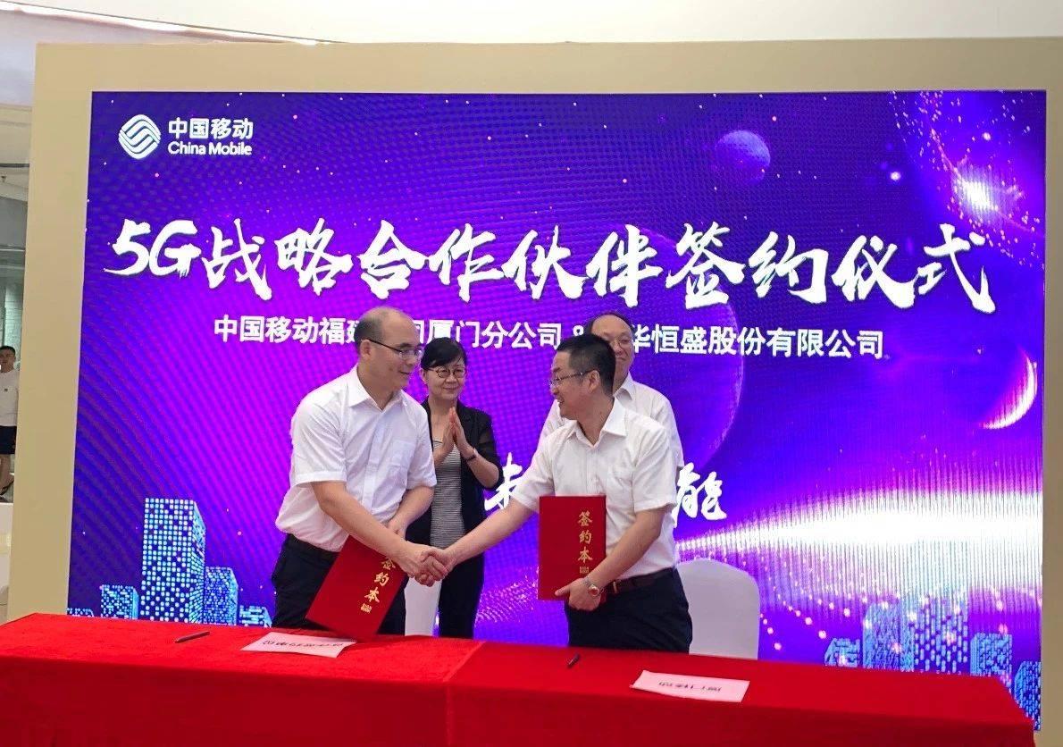 科华恒盛与厦门移动签署5G新技术应用战略合作协议 加速边缘计算应用发展