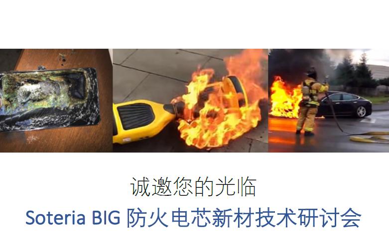 Soteria BIG 防火电芯新材技术研讨会