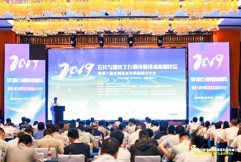 2019石化与煤化工行业环保技术高端论坛银川召开