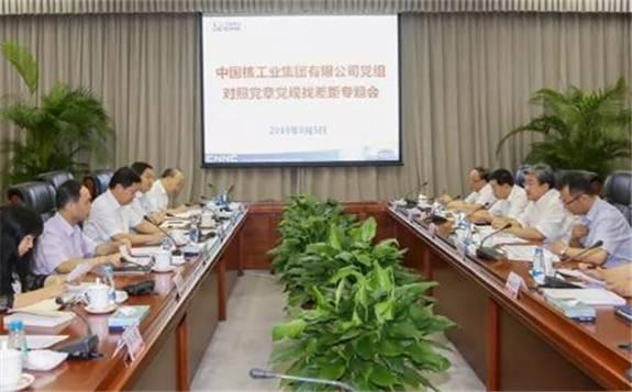中核集团党组召开对照党章党规找差距专题会