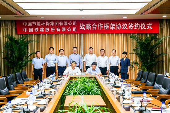 中国铁建与中国节能环保集团签署战略合作框架协议