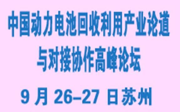 苏州-动力电池回收利用产业论道与对接协作高峰论坛的邀请函