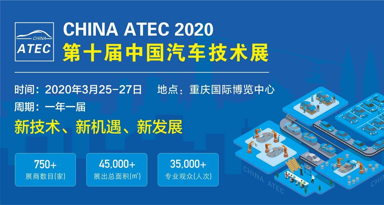 第十届中国汽车技术展览会邀请函