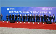 """山东济宁市2台350兆瓦""""上大压小""""热电联产项目"""