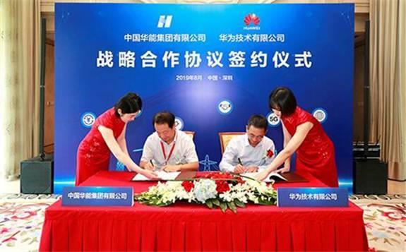 中国华能与华为签署战略合作协议 推进能源互联网和智慧能源战略