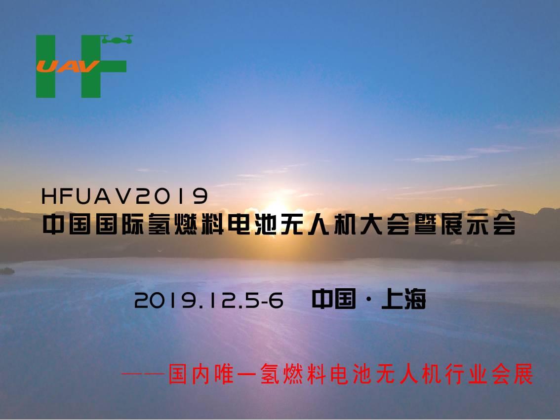 国内首个氢燃料电池无人机行业论坛 12月在上海召开