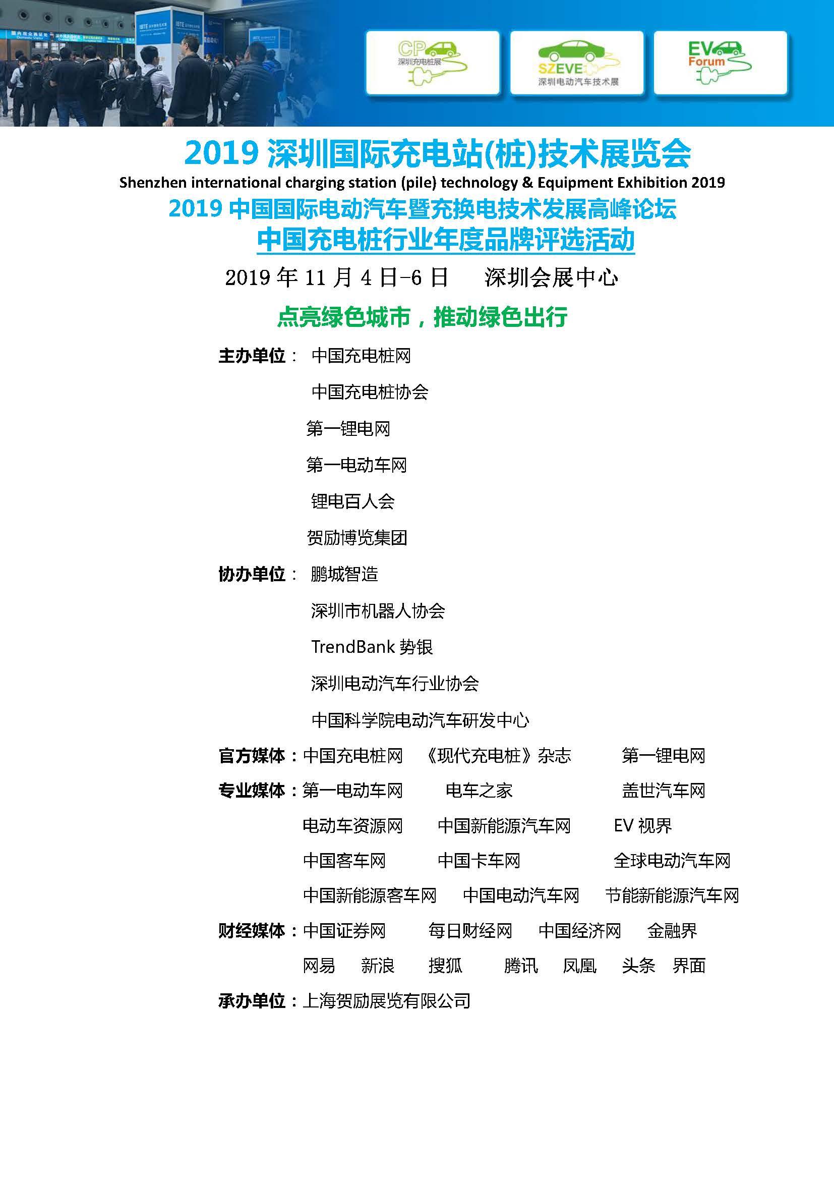 2019深圳国际充电站(桩)技术展览会