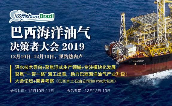 巴西海洋油氣決策者大會 2019