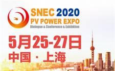 SNEC2020订展位咨询!---SNEC第十四届国际太阳能光伏与智慧能源(上海)展览会暨论坛&新浦京及氢能燃料电池展览会暨论坛