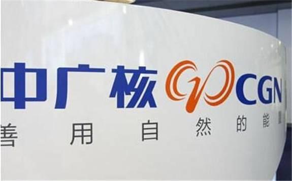 中国广核:建设世界一流企业,打造国家新名片
